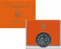 Изображение Подарочные монеты Ватикан 2 евро 2016 Биметалл UNC Монета номиналом 2 е