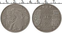 Изображение Монеты Украина 10 гривен 2009 Серебро UNC-