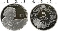 Изображение Монеты СНГ Украина 5 гривен 2010 Серебро Proof
