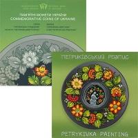 Изображение Подарочные монеты Украина 5 гривен 2016 Медно-никель Prooflike