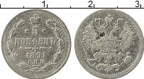 Изображение Монеты 1881 – 1894 Александр III 5 копеек 1891 Серебро VF СПБ АГ