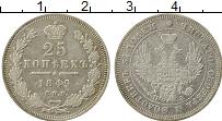 Изображение Монеты Россия 1825 – 1855 Николай I 25 копеек 1849 Серебро XF