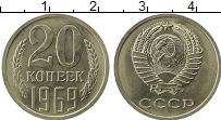 Изображение Монеты Россия СССР 20 копеек 1969 Медно-никель UNC