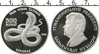 Изображение Монеты СНГ Туркменистан 500 манат 1999 Серебро Proof