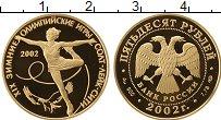 Изображение Монеты СНГ Россия 50 рублей 2002 Золото Proof