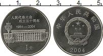 Изображение Монеты Китай 1 юань 2004 Медно-никель UNC-