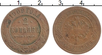 Изображение Монеты 1894 – 1917 Николай II 2 копейки 1909 Медь VF СПБ