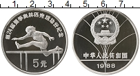 Изображение Монеты Китай 10 юаней 1988 Серебро Proof-