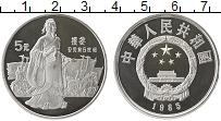 Изображение Монеты Азия Китай 5 юаней 1985 Серебро Proof