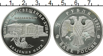 Изображение Монеты Россия 3 рубля 1992 Серебро Proof-
