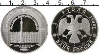 Изображение Монеты Россия 3 рубля 1996 Серебро Proof- Ансамбль  Дворцовой