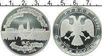 Изображение Монеты СНГ Россия 3 рубля 1996 Серебро Proof