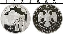 Изображение Монеты Россия 3 рубля 2007 Серебро Proof Башкортостан
