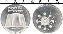 Изображение Монеты Израиль 10 лир 1971 Серебро UNC- 23-летие независимос