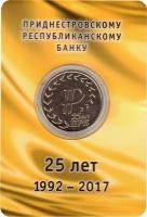 Изображение Подарочные монеты Приднестровье 25 рублей 2017 Медно-никель UNC