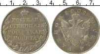 Изображение Монеты 1801 – 1825 Александр I 1 рубль 1808 Серебро VF