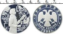 Изображение Монеты СНГ Россия 3 рубля 1999 Серебро Proof-