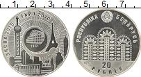 Изображение Монеты Беларусь 20 рублей 2010 Серебро Proof- Экспо 2010