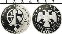Изображение Монеты СНГ Россия 3 рубля 2010 Серебро Proof-