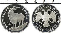 Изображение Монеты Россия 1 рубль 1993 Серебро Proof Винторогий козел
