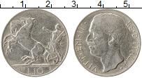 Изображение Монеты Европа Италия 10 лир 1927 Серебро XF