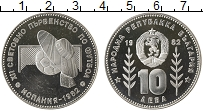 Изображение Монеты Болгария 10 лев 1982 Серебро Proof- Чемпионат Мира по фу