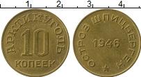 Продать Монеты Шпицберген 10 копеек 1927