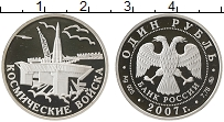 Изображение Монеты Россия 1 рубль 2007 Серебро Proof Космические войска