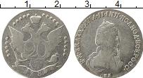 Изображение Монеты Россия 1762 – 1796 Екатерина II 20 копеек 1785 Серебро VF