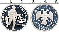Изображение Монеты Россия 1 рубль 2005 Серебро Proof Морская пехота, кора