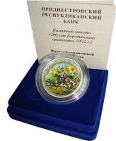 Изображение Подарочные монеты Приднестровье 200 лет Бородинскому сражению 2012 Серебро Proof