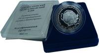 Изображение Подарочные монеты Приднестровье 100 рублей 2012 Серебро Proof