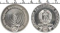 Изображение Монеты Болгария 5 лев 1979 Серебро UNC- 100-летие болгарской