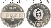 Изображение Монеты Болгария 5 лев 1978 Серебро Proof-