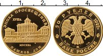 Изображение Монеты СНГ Россия 50 рублей 1992 Золото Proof