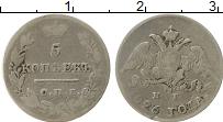 Изображение Монеты Россия 1825 – 1855 Николай I 5 копеек 1826 Серебро VF