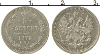 Изображение Монеты 1855 – 1881 Александр II 5 копеек 1878 Серебро XF+
