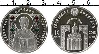 Изображение Монеты Беларусь 10 рублей 2008 Серебро Proof Святитель Николай Чу