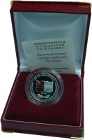 Изображение Подарочные монеты Приднестровье 100 рублей 2005 Серебро Proof 10 лет Конституции П
