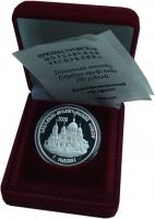 Изображение Подарочные монеты Приднестровье 100 рублей 2006 Серебро Proof Михайло-Архангельски
