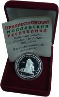 Изображение Подарочные монеты Приднестровье 100 рублей 2001 Серебро Proof Церковь Рождества Пр