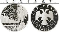 Продать Монеты  3 рубля 2010 Серебро