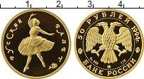 Изображение Монеты СНГ Россия 50 рублей 1994 Золото Proof