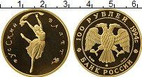 Изображение Монеты СНГ Россия 100 рублей 1994 Золото Proof
