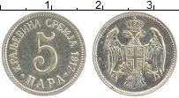 Изображение Монеты Сербия 5 пар 1917 Медно-никель XF