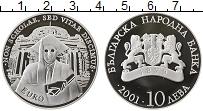 Продать Монеты Болгария 10 лев 2001 Серебро