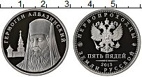 Изображение Мелочь Россия 5 пядей 2013 Медно-никель Proof
