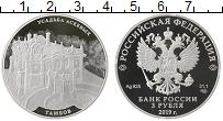 Продать Монеты  3 рубля 2019 Серебро