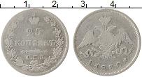 Изображение Монеты 1825 – 1855 Николай I 25 копеек 1830 Серебро VF СПБ НГ