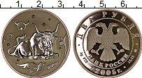 Изображение Монеты Россия 2 рубля 2005 Серебро Proof Телец